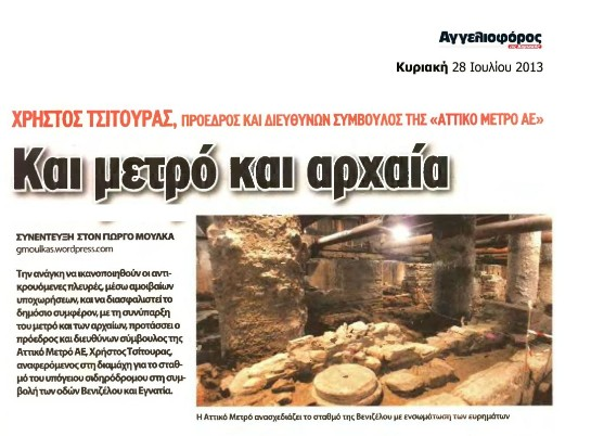 AM_Press_31.01.2014_Aggelioforos_1
