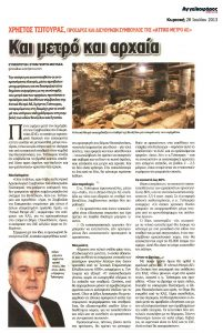 AM_Press_31.01.2014_Aggelioforos_2
